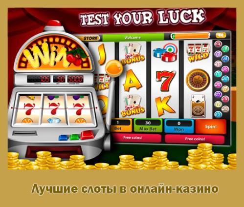 казино играть на русском языке бесплатно без регистрации