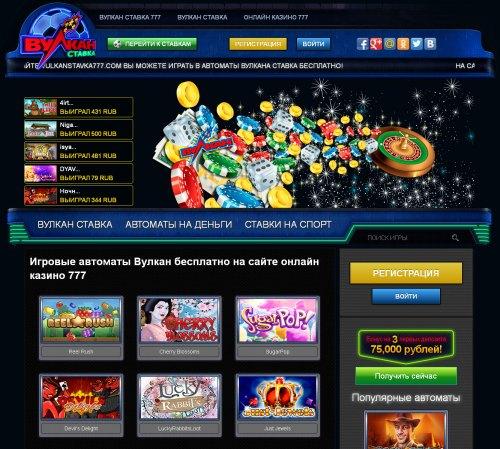 Игровые автоматы 777 слоты вулкан бесплатно и без регистрации игровые автоматы онлайн с бездепозитным бонусом