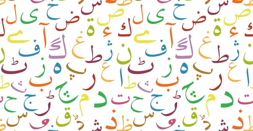 curso de arabe gratis