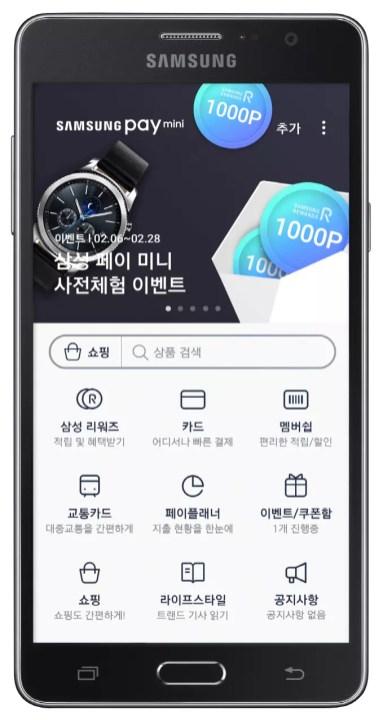 Aspecto de Samsung Pay Mini