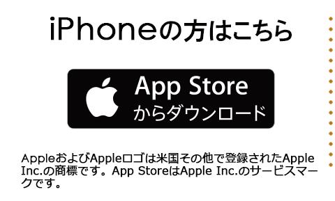 iphoneの方はこちら