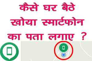 How to Track Lost Android Phone in Hindi