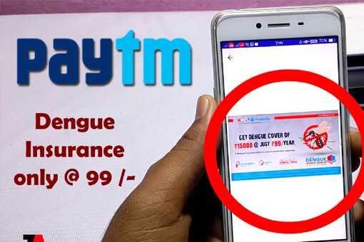 Paytm Dengue Insurance मिलेगा सिर्फ 99 रूपये में
