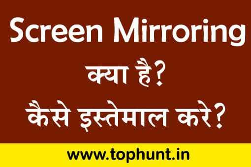 How to Screen mirroring android to tv | हिंदी में जानकारी
