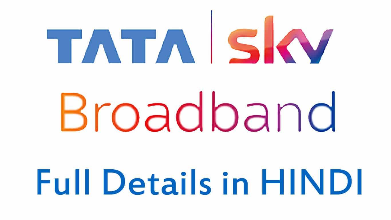 टाटा स्काई ब्रॉडबैंड इंटरनेट सर्विस की पूरी जानकारी | टेर्रिफ प्लान्स,ऑफर
