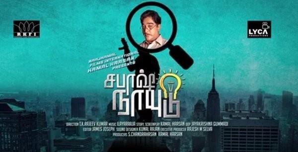 Sabaash Naidu: Telugu, Tamil, Hindi Movie Starring Kamal Haasan, Brahmanandam, Shruti Haasan, Ramya Krishnan, Anant Mahadevan.