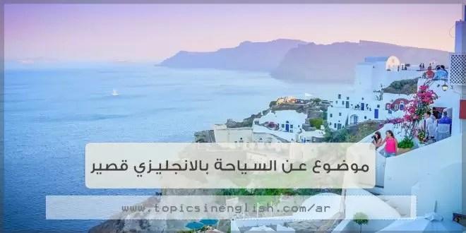 موضوع عن السياحة بالانجليزي قصير مواضيع باللغة الانجليزية