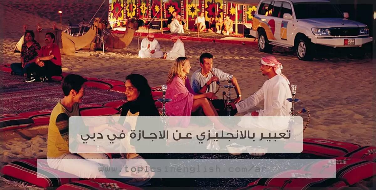 تعبير بالانجليزي عن الاجازة في دبي