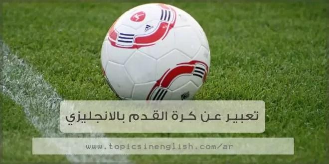 تعبير عن كرة القدم بالانجليزي 9 نماذج مع الترجمة مواضيع
