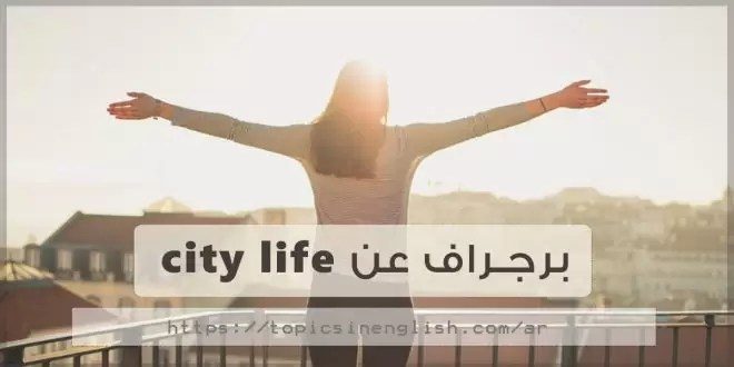 برجراف عن City Life مواضيع باللغة الانجليزية