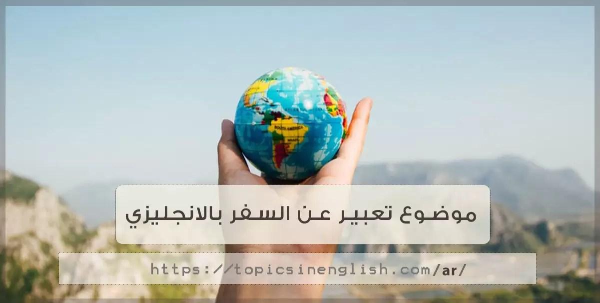 موضوع عن السفر بالانجليزي
