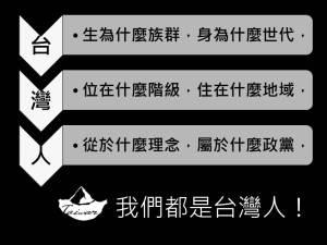 新台灣合作運動~台灣要合不要分(4)
