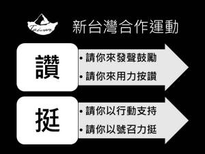 新台灣合作運動~台灣要合不要分(7)