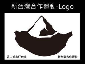 【新台灣合作運動】識別體系1