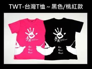 TWT001-台灣T恤-黑桃