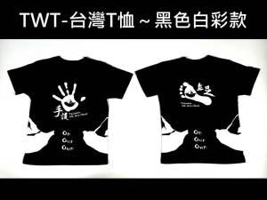 TWT002-台灣T恤-黑白