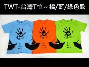 TWT004-台灣T恤-橘藍綠