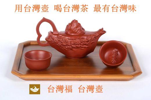 用台灣壺,喝台灣茶,最有台灣味!