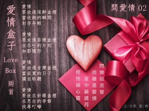 《多默詩文集-問愛情》-愛情盒子