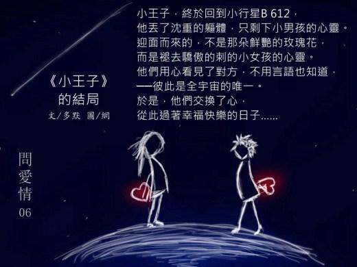 《多默詩詞選-問愛情06》-小王子的結局