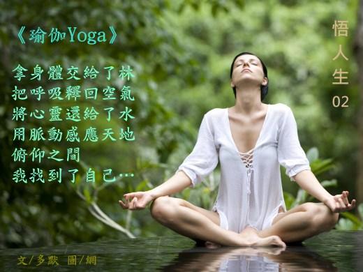 《多默詩詞選-悟人生02》-瑜伽Yoga