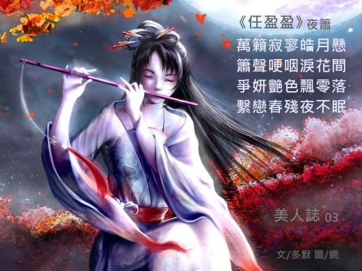 《多默詩詞選-美人誌03》-魔教聖姑-任盈盈