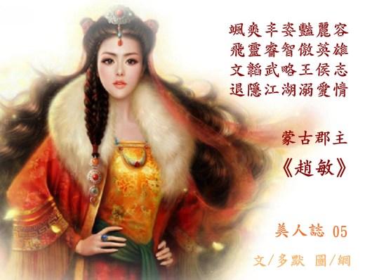 《多默詩詞選-美人誌05》-蒙古郡主-趙敏