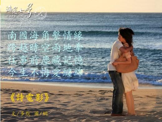 《多默詩詞選-詩電影01》-海角七號