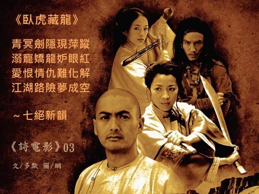 《多默詩詞選-詩電影03》-臥虎藏龍