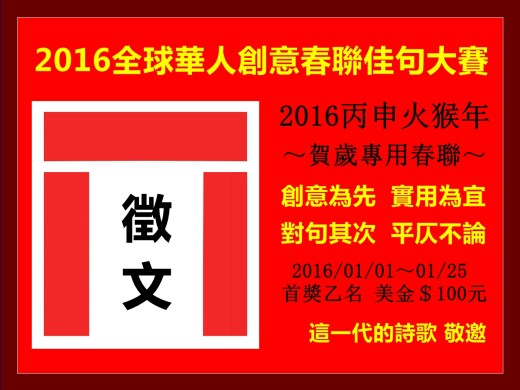 「2016全球華人創意春聯佳句大賽」徵文公告