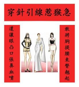 「2016全球華人創意春聯佳句大賽」佳作003-贈聯服裝業