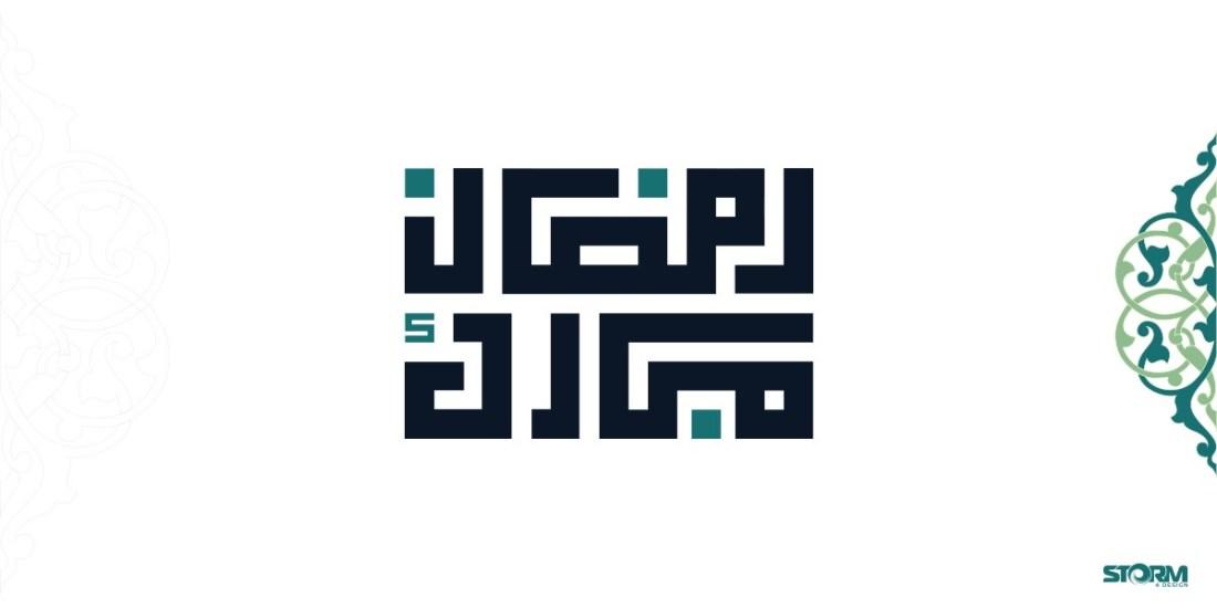 Ramadan Mubarak Typography in arabic on white 1200 by 600 pixels.