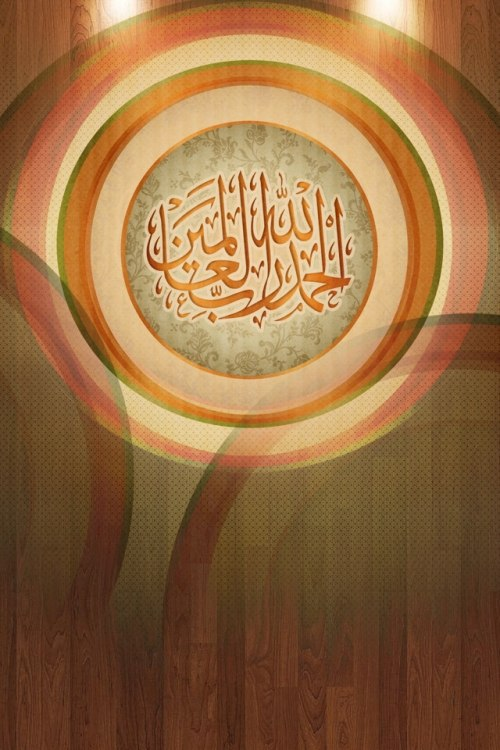 alhamdulillah islamic iphone 4 wallpaper