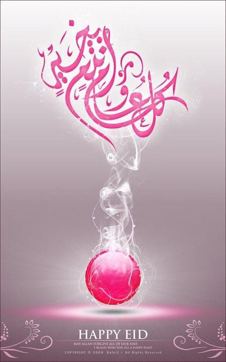 image of beautiful eid greeting cards one