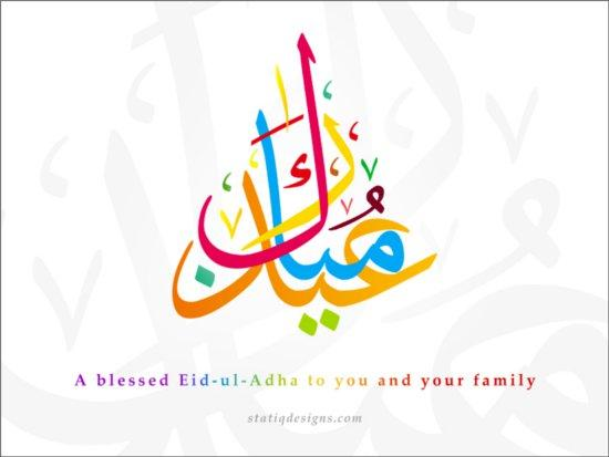 image of eid al adha greeting cards two