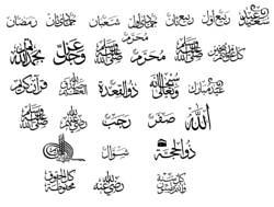 image of islamic brushes download pack one