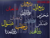 islamic calendar 1435 2014