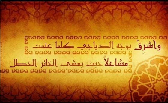 image of islamic caligraphy image five