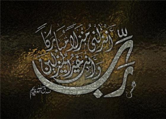 image of islamic caligraphy image nine