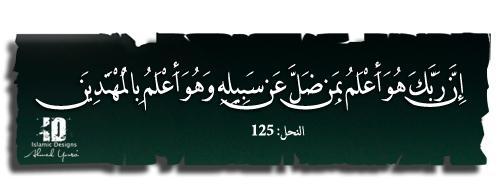 image of islamic caligraphy image seven