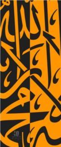 image of islamic caligraphy image three