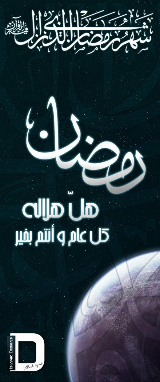 image of ramadan greeting card three