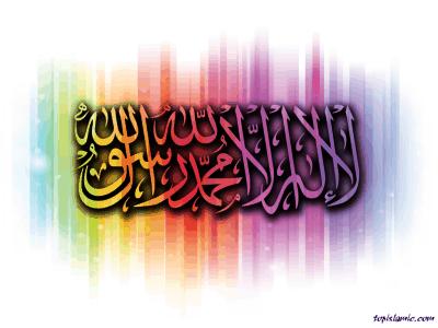 colourful shahadah