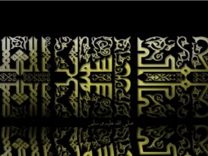 image of shahadah screensavers reflection