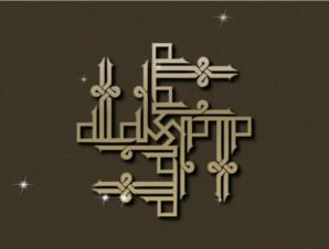 image of shining stars islamic calligraphy screen saver
