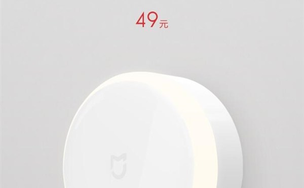 Xiaomi Mi Night Lamp With Motion Sensor Launching Today