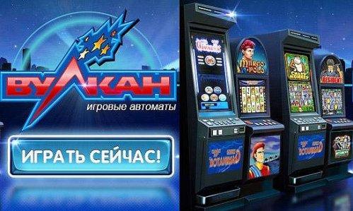 Какой вред здоровью наносят игровые автоматы постоянно всплывает реклама казино вулкан