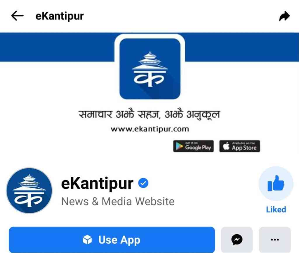 Second most liked facebook page in nepal