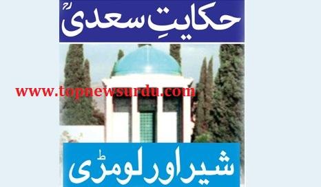 شیخ سعدی کی حکایت