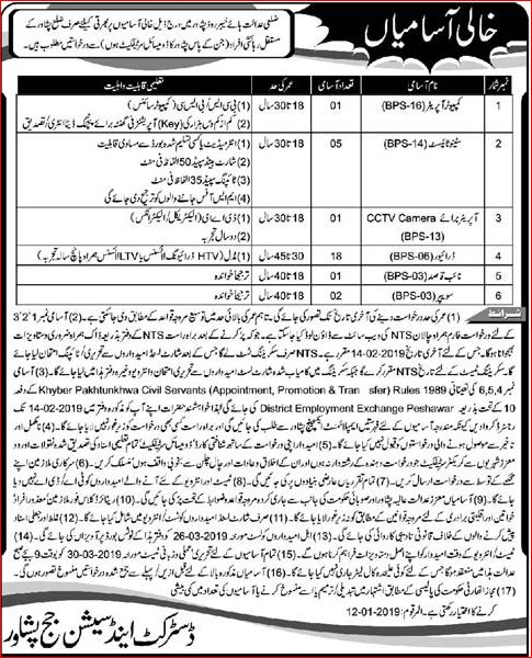 Jobs in district and session Court 2019